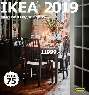 Каталог IKEA, 2019